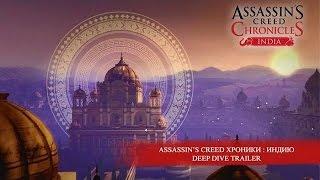 Assassin's Creed Хроники : Индия – Трейлер игрового процесса