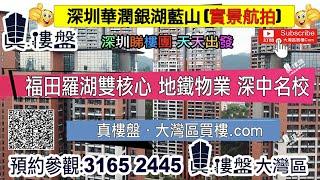 華潤銀湖藍山_深圳|福田羅湖雙核心|地鐵物業|深中名校|大型屋苑 (實景航拍)