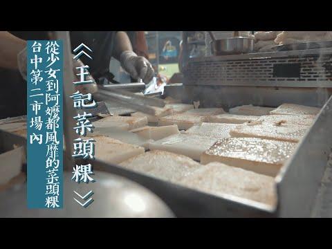 從年輕吃到老!來一份三樣的!台中第二市場人氣王菜頭粿!日日好味 台中市 中區《王記菜頭粿》