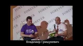 Отзыв Форевер ФИТ Владимир Гришукевич.
