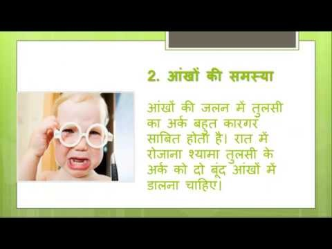 Tulsi benefits in hindi