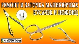 видео Где и как затачивать ножницы?|Искусство шить