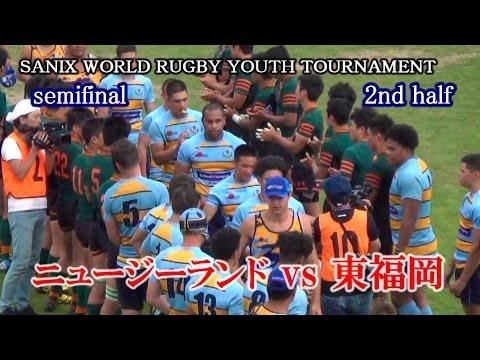 準決勝 Semifinal ニュージーランド Vs 東福岡 (2nd) Sanix Wold Rugby Youth Tournament 2017