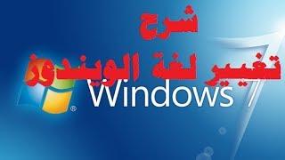 تغيير لغة  الويندوز 7 في جهازك الى اي لغة تريدها