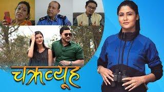 Nepali Crime Film - Chakrabyu ft. Sampada Baniya,Rama Thapaliya, Basanta Bhatta