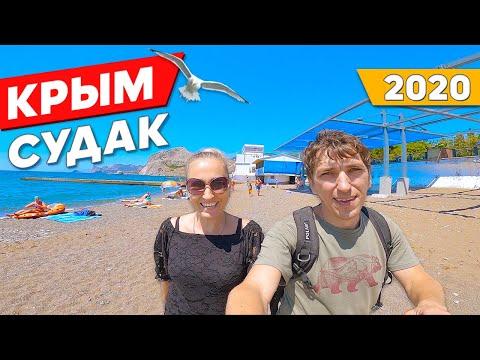 Судак Крым 2020