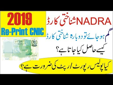 NADRA CNIC lost, how to obtain CNIC (Identity Card) again