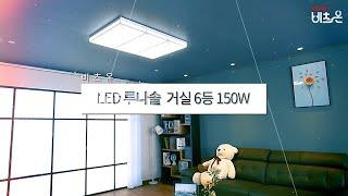 비츠온 LED 루나솔 거실6등 150W