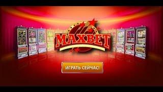💰Maxbetslots бездепозитные бонусы в казино Максбет