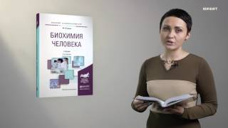 Биохимия человека. Ершов Ю. А.