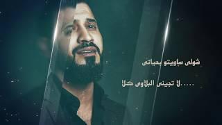 جرحتيني وخنتيني - كلن باعوني يالله - اغاني حزينة 2020 محمد الاسمر