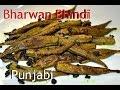 Bharwan Bhindi Authentic Punjabi Recipe.Stuffed Spicy Okra by Chawlas-Kitchen.com