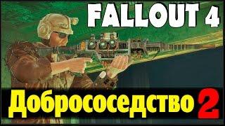 Fallout 4 - Добрососедство 2
