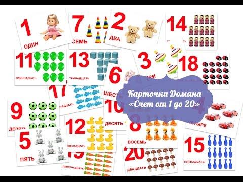 ЦИФРЫ для детей от 1 до 20, СЧЁТ от 1 до 20, карточки Домана часть1, часть 2