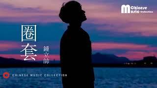 鍾立帥 - 圈套 ♫ Zhong Li Shuai - Quan Tao [HD]