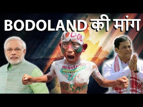 Bodoland Movement -  बोडोलैंड की मांग - Demand For Bodoland In Assam - Analysis In Simple Language