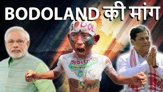 Bodoland Bewegung - बोडोलैंड की मांग - Nachfrage für Bodoland in Assam - Analyse in Einfacher Sprache