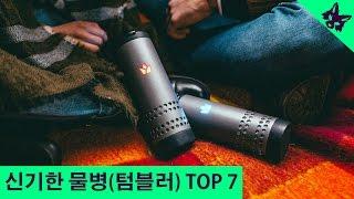신기한 물병(텀블러) TOP 7