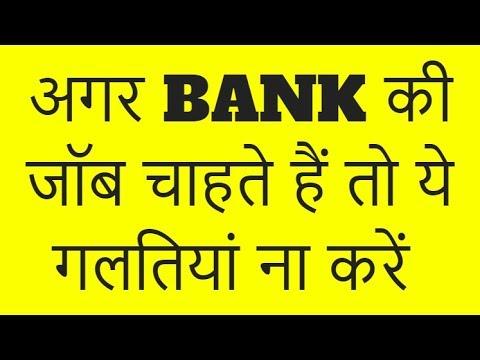 अगर BANK की जॉब चाहते हैं तो ये गलतियां ना करें || STOP DOING THESE MISTAKES