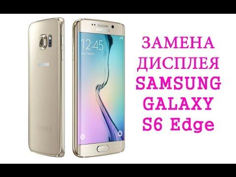 Разборка и замена дисплея Samsung Galaxy S6 Edge \ Replacement LCD Samsung Galaxy S6 Edge