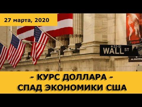 Курс доллара на сегодня / Спад экономики США / Нефть (обзор от 27 марта, 2020)