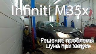 Infiniti M35x Безымянный решения проблемы