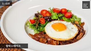 [S1E10]⚾️⚾️⚾️ Hamburger Steak …
