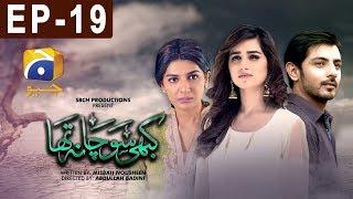 Kabhi Socha Na Tha - Episode 19 | Har Pal Geo