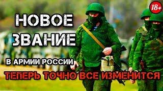 """ГЛАВНЫЙ СЕРЖАНТ - """"НОВОЕ"""" """"ЗВАНИЕ"""" """"В АРМИИ РОССИИ"""""""