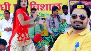 Haryanvi DJ Dance 2018 | Kidnap Ho Jayegi | Vickky Kajla | New Haryanvi Song 2018