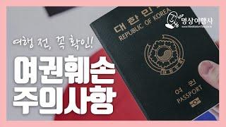 [여행정보] 해외여행 전, 필수 확인! 여권훼손 주의사항