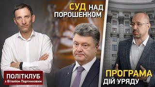 Політклуб | Суди над Сергієм Стерненком та Петром Порошенком та програму дій Уряду