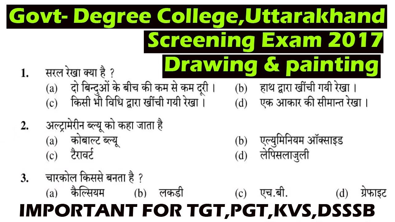 TGT;PGT ART/degree college u k question paper