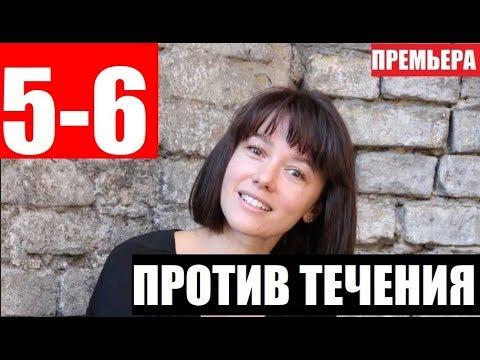 ПРОТИВ ТЕЧЕНИЯ 5,6(сериал 2020) Проти течіїАНОНС ДАТА ВЫХОДА