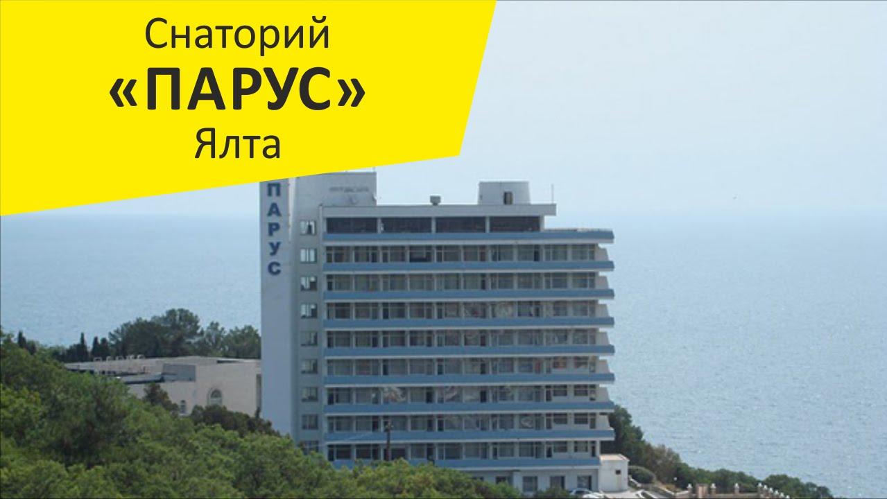 """Санаторий """"Парус"""". Гаспра. Ялта. Крым - YouTube"""