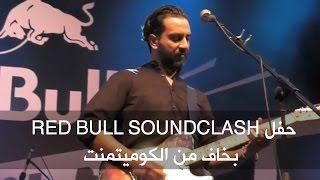 حفل Red Bull SoundClash - بخاف من الكوميتمنت