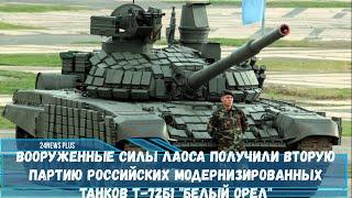 Россия поставила вторую партию российских модернизированных танков Т-72Б1 Белый орел