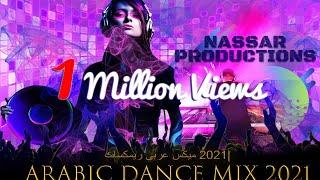 ميكس عربي ريمكسات 2021 ARABIC DANCE MIX 2021