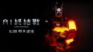 06/28【AI終結戰】I Am Mother 戰鬥版預告|未來的世界,由誰決定?