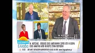 Συνέντευξη ΥΠΕΞ, Ν. Κοτζιά, στην εκπομπή «Καλημέρα Ελλάδα» με τον Γ. Παπαδάκη