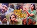 New Nepali folk comedy Song 2019 l Ludo Ra Tas ll Ramkumar Basnet l Sarita Bharati