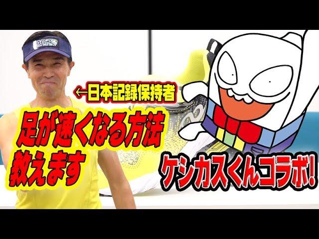 【ケシカスくんとコラボ中!】日本記録保持者・ウォーキングゴッドが教える!アンリミティブで足が速くなる方法!!【次世代シューズUNLIMITIV】