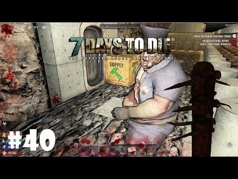 7 Days to Die (Alpha 15) #40 - Седьмая волна и прорыв обороны