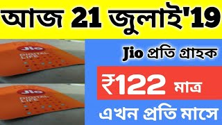 Jio মাসে ₹১২২। Relience Jio Monthly Rs.122 ARPU