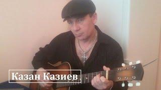 Север,север,далекие дали.Исполняет Казан Казиев.