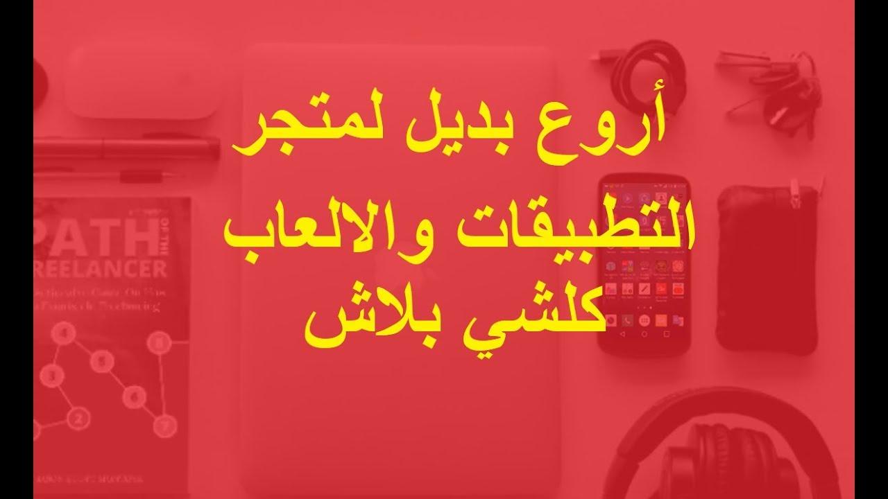 348368541 تنزيل برنامج موبو ماركت بالعربي الامريكي للاندرويد أخر اصدار والقديم برابط  مباشر2018