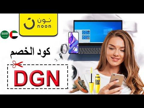 0a7adcdfb كوبون خصم نون دوت كوم السعودية/الإمارات 2019 - كود الخصم BOND