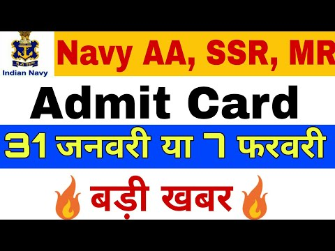 Navy SSR / AA / MR exam date realeased by navy officer