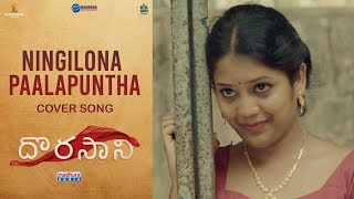 ningilona-paalapuntha-cover-song-dorasaani-movie-praveen-ramesh