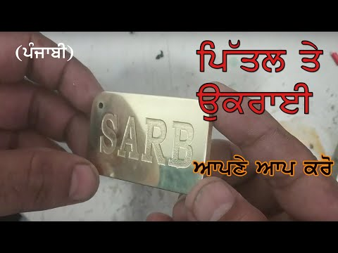 Engrave on Brass easily at home   || DIY|| Ask Technical Expert
